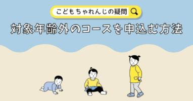 【こどもちゃれんじ月齢問題】 子どもの年齢と異なるコースに申し込むことは可能!