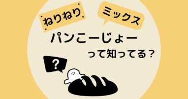 【こどもが夢中になる】ねりねりミックスパンこーじょー 見逃し動画はあるの?【シナぷしゅ】