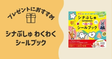 シナぷしゅ新グッズ『シナぷしゅ わくわくシールブック』が登場