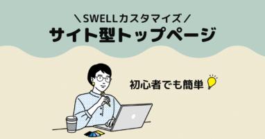【簡単】SWELLカスタマイズ サイト型トップページの作り方