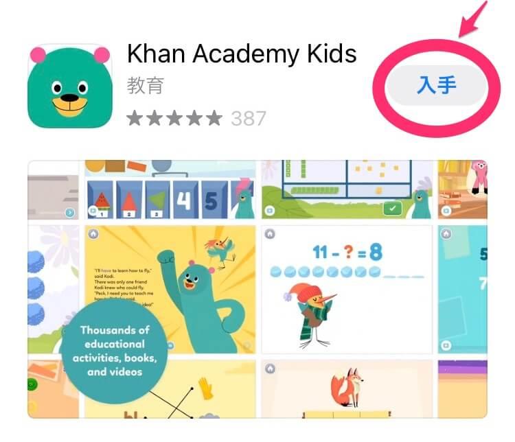 Khan Academy kids|おうちで英語を学ぶ知育アプリ【アプリをインストール】