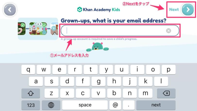 Khan Academy kids|おうちで英語を学ぶ知育アプリ【メールアドレスを入力】