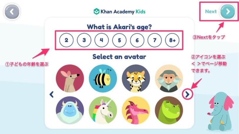 Khan Academy kids|おうちで英語を学ぶ知育アプリ【年齢とアイコンを選ぶ】